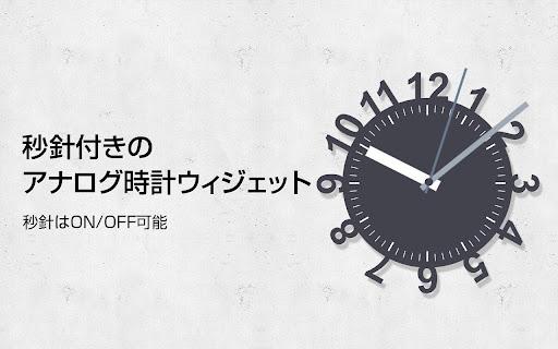 秒針付きアナログ時計ウィジェット free