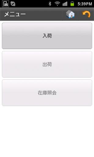 NextWmsHT 体験版 商業 App-癮科技App
