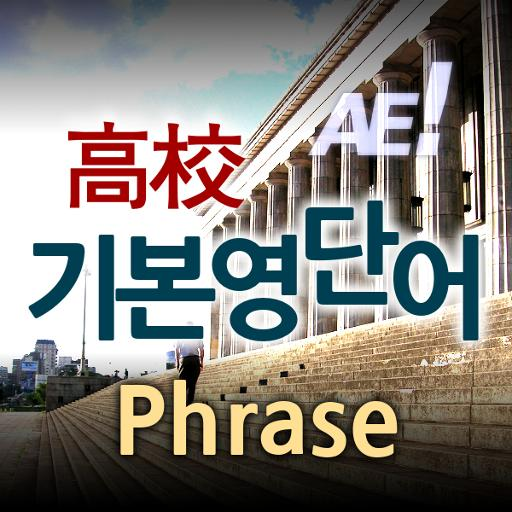 AE 고교기본영단어_Phrase 教育 App LOGO-APP試玩