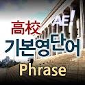 AE 고교기본영단어_Phrase icon