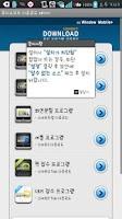 Screenshot of 로지소프트 설치페이지
