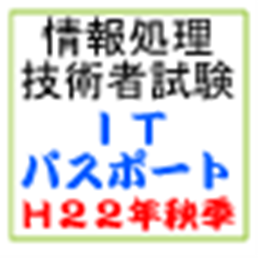 IT Passport H22秋季 LOGO-APP點子