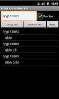 Screenshot of Chinese Mongolian Dictionary