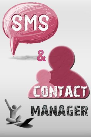 SMS&コンタクトマネージャー