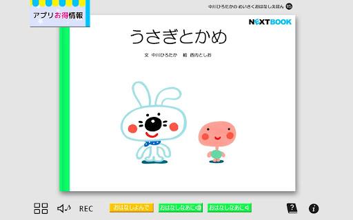 「うさぎとかめ」中川ひろたかの名作おはなし絵本15