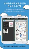 Screenshot of 수다쟁이 스티커팩