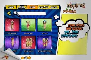 Screenshot of MUSIC מר בפלה