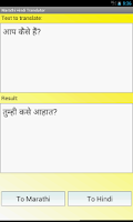 Screenshot of Marathi Hindi Translator