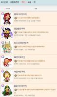 Screenshot of 쿠키런 보물사전 - SPhoneG