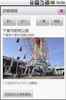 Screenshot of 全国ロケ地ガイド