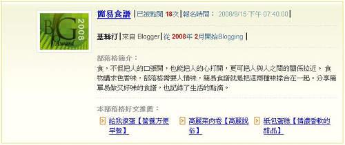 第四屆全球華文部落格大賽02