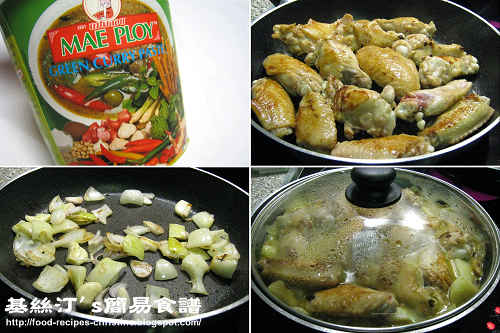 青咖喱雞翼製作圖 Green Curry Chicken Wings Procedures