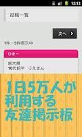 Screenshot of 友達見つかる◎│ CHAT★CLUB無料友達募集掲示板