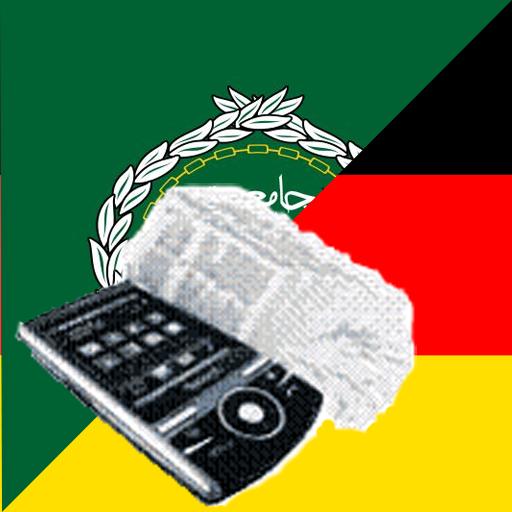 Arabic German Dictionary LOGO-APP點子