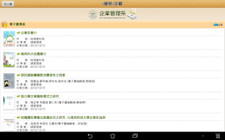 Screenshot of i高苑i企管