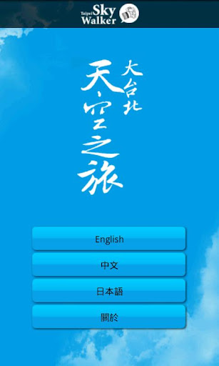 Taipei Sky Walker 大台北天空之旅