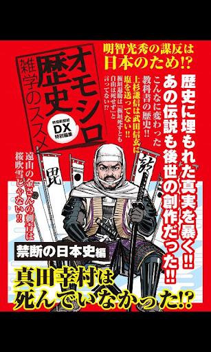 オモシロ歴史雑学のススメ-禁断の日本史編