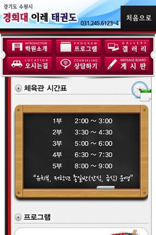 【免費教育App】경희대 이레 태권도-APP點子