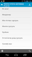 Screenshot of Утасны дэвтэр (Phonebook)
