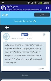 Greek Browser - screenshot