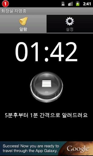Toilet Alarm Clock