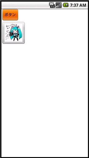 [テスト用]ボタン イメージボタン確認