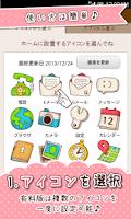 Screenshot of きせかえDECOR★レトロな手書き風アイコン