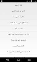 Screenshot of مكتبة الادعية