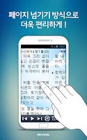 Screenshot of 미가엘 성경 (개역개정)