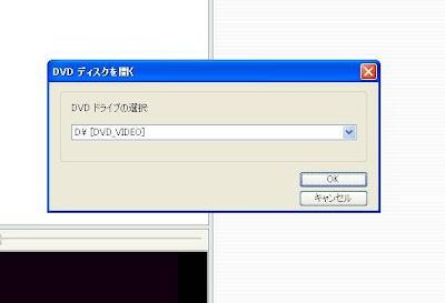 DVDディスクを開く