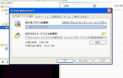 DVD Shrink DVDのバックアップ
