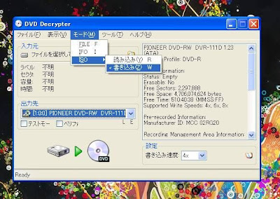 DVD Decrypterの設定は「モード」の「ISO」から『書き込み』を選択