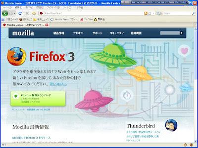 ブラウザ『Firefox 3』にバージョンアップしてみた