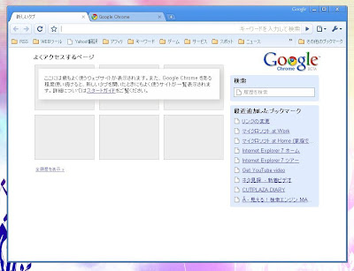 Google独自ブランドのWebブラウザ-「Google Chrome」起動時や新しいタブ・ウインドウに最近追加したブックマークや最近閉じたページ