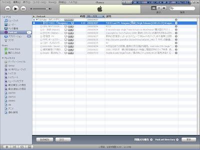 iTunesのPodcastのところで「全てを入手」のボタンを押してください。