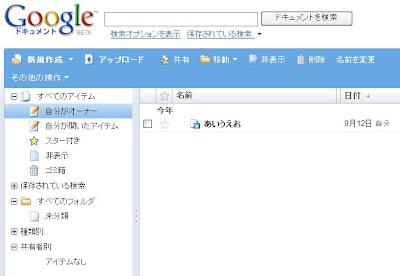 GoogleドキュメントでPDFファイルを読み込みや編集・作成