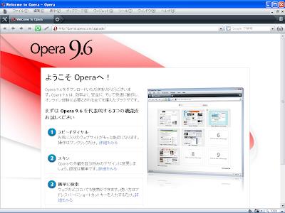 最新版Webブラウザ「Opera 9.6」にアップデートした