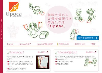 「tipoca」無料で送れる年賀はがき(内側広告入り、お年玉くじ付き)