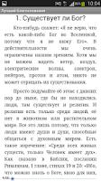 Screenshot of Xристианство Евангелия буклеты