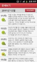 Screenshot of 월별운세12월