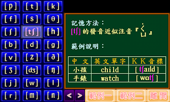 Screenshot of KK音標小學堂