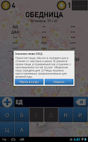 Screenshot of Эрудит: Игра в слова FULL
