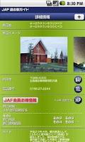 Screenshot of JAF道の駅ガイド