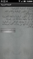 Screenshot of رقية | Rqiah