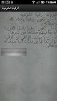 Screenshot of رقية | Rqiah