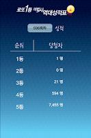 Screenshot of 로또1등 마법사