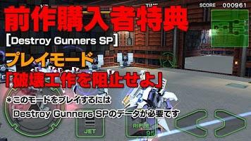 Screenshot of Destroy Gunners SP / ICEBURN!!