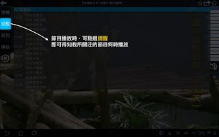 Screenshot of Hami電視