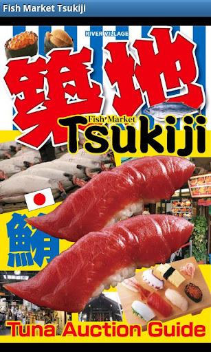 Fish Market Tsukiji