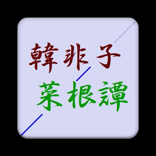 菜根譚と韓非子 LOGO-APP點子